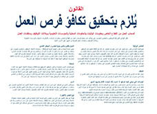 Equal Employment is the Law (Arabic)